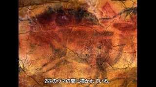 北スペイン洞窟壁画紀行(5) アルタミラ洞窟