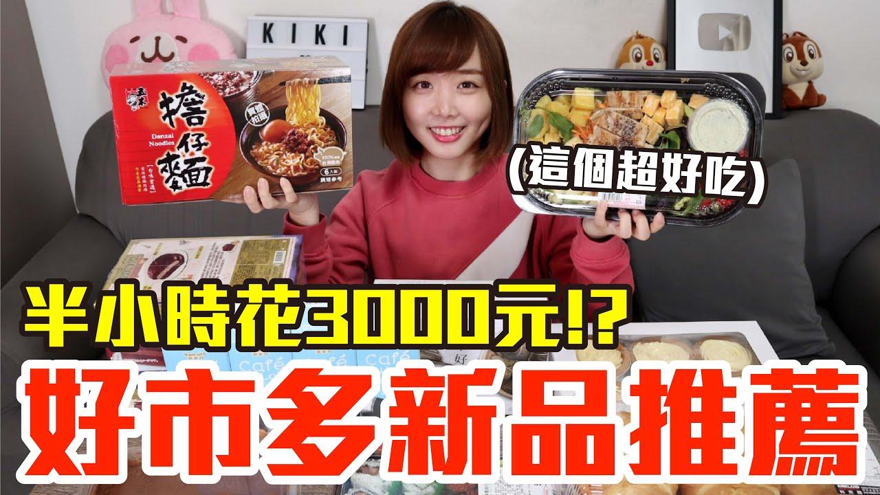 【新品吃什麼#37】好市多近期很火的新品開箱!爆買3000元我最推薦必吃的是..!?