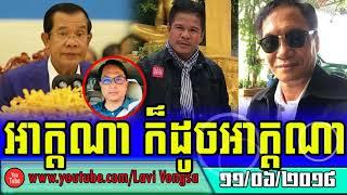 San Bunthoeun Reply Khan Sovann CPP | អាក្តណា ក៏ដូចអាក្តណា, Khmer hot news today 2018