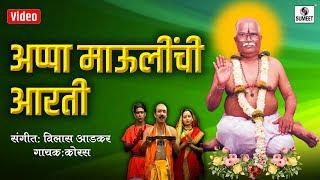 अप्पा माऊलींची आरती श्री दत्त आरती व भक्तिगीते Appa Maulinchi Aarti
