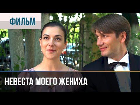 ▶️ Невеста моего жениха - Мелодрама | Фильмы и сериалы - Русские мелодрамы