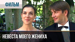 ▶️ Невеста моего жениха - Мелодрама   Фильмы и сериалы - Русские мелодрамы