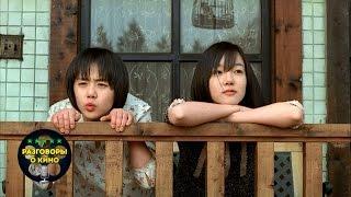 Разговоры о Кино 31 - Мертвец (1995), История двух сестёр (2003), Мандарины (2013)