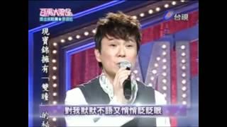 [百萬大歌星 2012-06-30] 張信哲 Jeff Chang's Cut