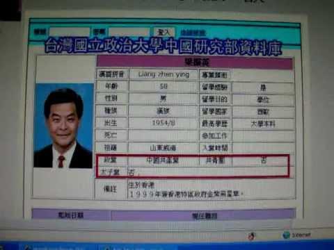 香港特首領航 : 梁振英是否共產黨員? Is CY.Leung a communist ?