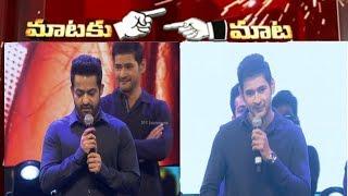 Jr NTR Speech and Mahesh Babu Speech | #JrNtr |...