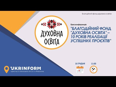 Укрінформ: Благодійний фонд «Духовна освіта» - 10 років реалізації успішних проєктів