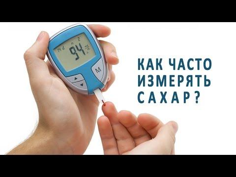 Как часто следует измерять сахар в крови?