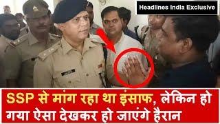 Mathura SSP से मांग रहा था इंसाफ लेकिन मिला ये जवाब देखिए UP पुलिस की संवेदनहीनता | Headlines India