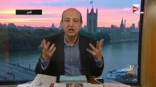 كل يوم - عمرو أديب: أين دور حقوق الإنسان و مجلس النواب في الأزمات الأخير