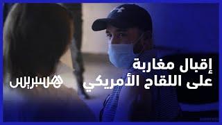 """مواطنون يقبلون على اللقاح الأمريكي.. المغرب يشرع في تلقيح المواطنين بلقاح """"جونسون اند جونسون"""""""