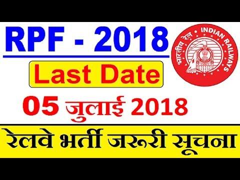 RPF Recruitment 2018 Latest News || 29 June: - एक बड़ी खबर #Last Date #neo World Tech