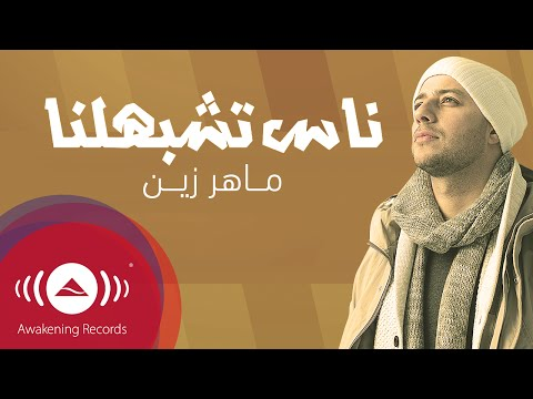 Maher Zain - Nas Teshbehlena | Maher Zain - people Chbahlna (Powered by Ülker)