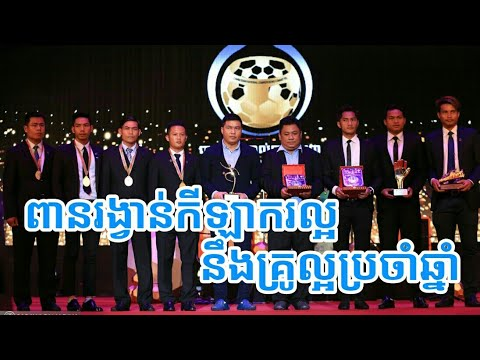 Medal for Good Player and Coach in Cambodia