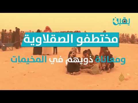 مختطفو #الصقلاوية.. تغييب قسري بتواطؤ حكومي