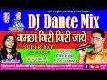 त रथ र ज ब धव gamcha giri giri jaye tirath raj bandhav akanksha chandrakar dj dance remix mp3