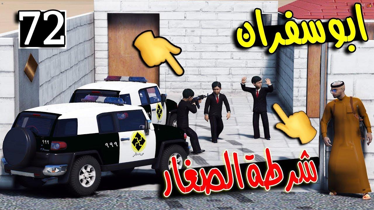 مسلسل ابو سفران 72 القبض على سفران من شرطة الصغار وابو سفران يطاردهم Gta 5 الصغار Youtube