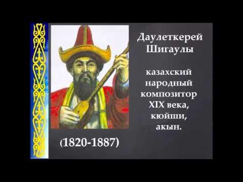 The instrumental kazakh dombra music|Dauletkerei