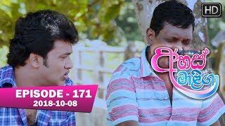 Ahas Maliga | Episode 171 | 2018-10-08 Thumbnail