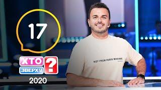 Хто зверху? 2020 – Выпуск 17 от 17.12.2020