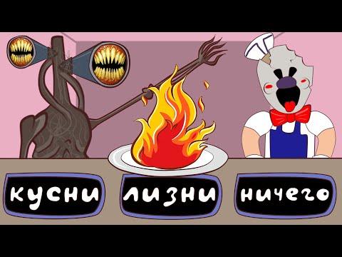 Откуси Лизни Ничего -2| Сиреноголовый ( Siren Head ), Мороженщик ( Ice Scream ) и Человек-Невидимка!