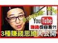 【Youtuber賺錢】Youtuber沒告訴你的3種Youtube賺錢思維大公開!?|人人都可以做到的0成本網路賺錢的方法!!Odigo日玩客!!