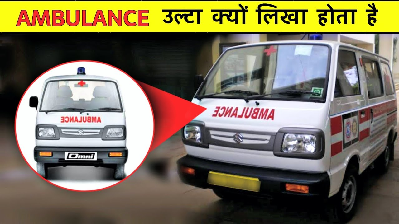 Ambulance उल्टा क्यों लिखा होता है ? 🤔 | Amazing Facts In Hindi | #shorts
