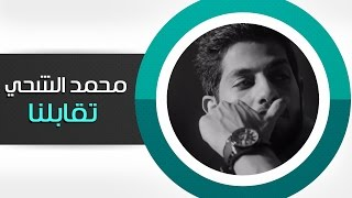 محمد الشحي - تقابلنا (حصرياً) | 2015