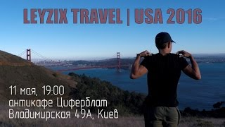 "Трейлер к ""Leyzix Travel | USA 2016"""
