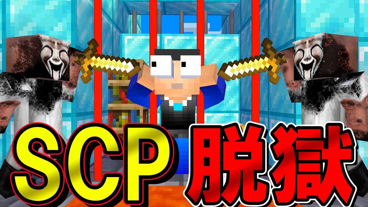【マイクラ】SCP刑務所で脱獄PVPガチャバトル 脱獄できるのか?【脱獄】【pvp】【マイクラアニメ】