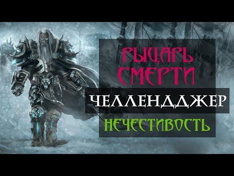 Гайд НА Адк Рыцарь смерти Нечестивость 8.2.5 Пвп ● WoW BFA 8.2 ●PvP\BFA   ●Челлендджер●