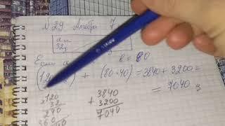 √ 29 алгебра 7 класс. Задача. Выражение с переменными