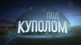 Под куполом (2013) трейлер | Смотрел-ТВ | smotrel-tv.ru