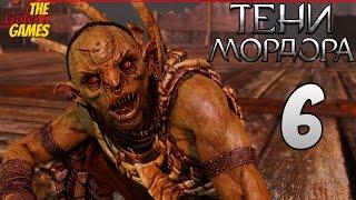 СРЕДИЗЕМЬЕ: Тени Мордора \ Shadow of Mordor ➤ Прохождение #6 ➤ ОРК НЕУДАЧНИК