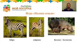 Животные жарких стран для детей 4 лет. Мой Логопед