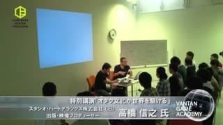 サムネイル:【バンタンゲームアカデミー】 オタク文化が世界を駆ける(5/5)