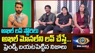 Bigg Boss 4 Akil Friend Revealed Intresting Facts About His Love Story Monal Gajjar | Gangavva
