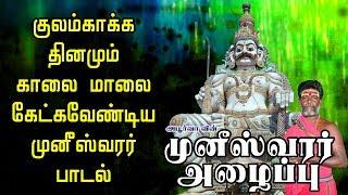 முனீஸ்வரர் அழைப்பு   குலதெய்வம் முனீஸ்வரர்   Muneeswarar Alaippu   Apoorva Audio