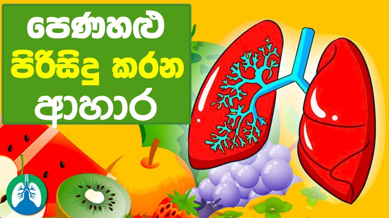 මේ ආහාර කන කොට ඔබේ පෙනහළු දෙක පිරිසිදු වෙනවා   Natural Foods to Clean Lungs