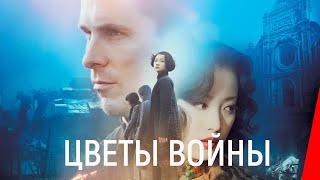 ЦВЕТЫ ВОЙНЫ (2011) фильм. Боевик