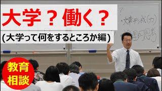 【教育相談】大学?働く?(大学って何をするところか編)