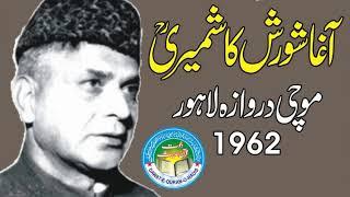 KHETAAB LAHORE 1962 P01) Agha Shorish Kashmiri LEAT-DAWAT E QURAAN O HADESS