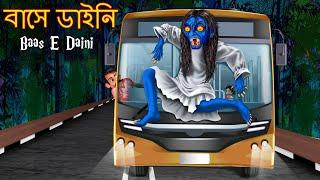 বাসে ডাইনি   Baas E Daini   Bangali Ghost Stories   Diani Golpo   Rupkothar Golpo   Thakurmar Jhuli