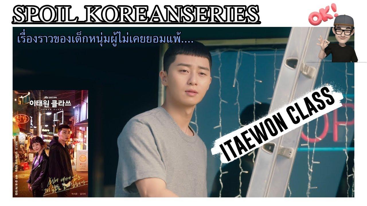 พัค แซ รอย Sae ro-yi's Story (สปอย Alert!!) Itaewon Class ธุรกิจปิดเกมส์แค้น