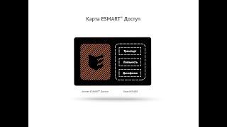 Технология ESMART Доступ