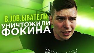 УНИЧТОЖЕНИЕ ФОКИНА / ВДЖОБЫВАТЕЛЯ УБИЛИ