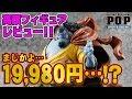 【新作】P.O.P海侠のジンベエ!P.O.Pで一番重たいフィギュアは…!?