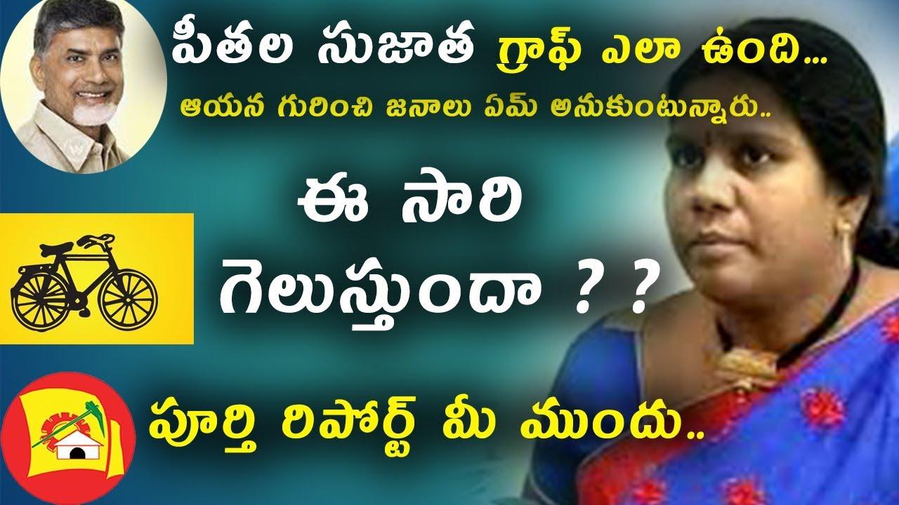 Chinthalapudi MLA Peethala Sujatha Full Report | Telugu Politics Latest News | Daily Poster