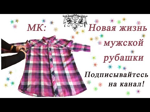МК: Новая жизнь мужской рубашки | Редизайн одежды | Новая жизнь забытых вещей
