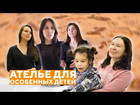 В Казани шьют одежду для особенных детей